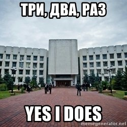 student_kimo - три, два, раз yes i does