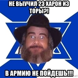 Advice Jew - не выучил 23 харон из торы?! в армию не пойдешь!!!