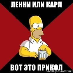 Homer Jay Simpson - ленни или карл вот это прикол
