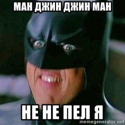 Goddamn Batman - Ман Джин джин ман не не пел я