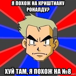 Professor Oak - я похож на криштиану роналду? хуй там, я похож на №8