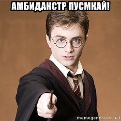 Advice Harry Potter - амбидакстр пусмкай!
