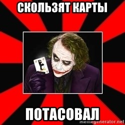 Typical Joker - скользят карты потасовал