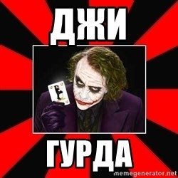 Typical Joker - джи гурда