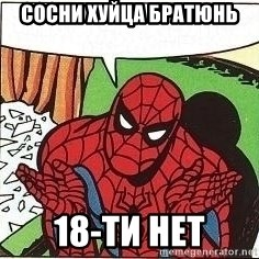 Question Spiderman - сосни хуйца братюнь 18-ти нет