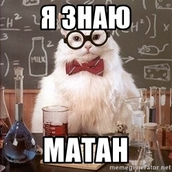 Science Cat - я знаю матан