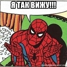 Question Spiderman - Я так вижу!!!