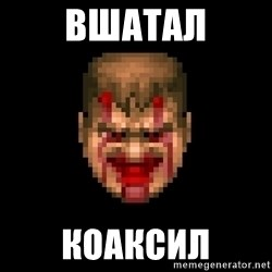 Bloody Doom Guy - Вшатал Коаксил