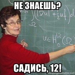 drunk Teacher - не знаешь? садись, 12!