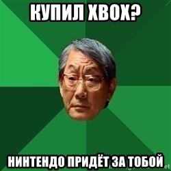 High Expectations Asian Father - купил xbox? Нинтендо придёт за тобой