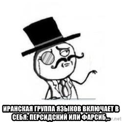 Feel Like A Sir - иранская группа языков включает в себя: персидский или фарсиб,..