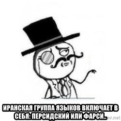 Feel Like A Sir - иранская группа языков включает в себя: персидский или фарси..