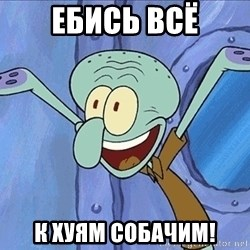 Guess What Squidward - ебись всё к хуям собачим!