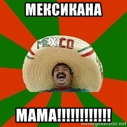 Successful Mexican - мексикана мама!!!!!!!!!!!!