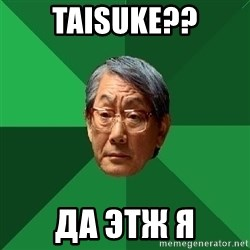 High Expectations Asian Father - taisuke?? да этж я