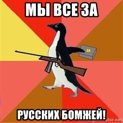 Socially Fed Up Penguin - Мы все за Русских бомжей!