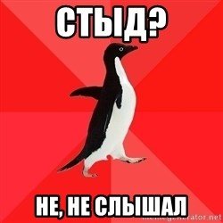 Socially Awesome Penguin - Стыд? Не, не слышал