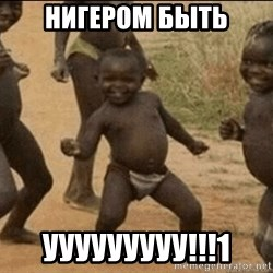 Third World Success - Нигером быть ууууууууу!!!1