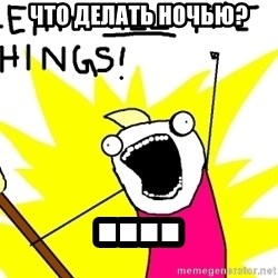clean all the things - Что делать ночью? ....