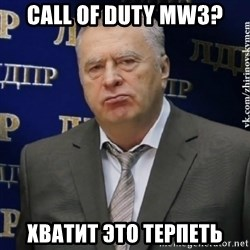 Vladimir Zhirinovsky - cALL OF DUTY MW3? ХВАТИТ ЭТО ТЕРПЕТЬ