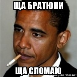 No Bullshit Obama - ща братюни  ща сломаю
