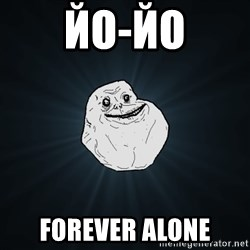 Forever Alone - йо-йо Forever alone