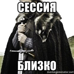 Stark_Winter_is_Coming - Сессия Близко