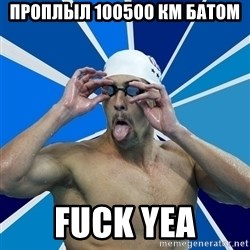 Ordinary swimmer - проплыл 100500 км батом fuck yea
