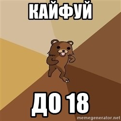 Pedo Bear From Beyond - кайфуй до 18