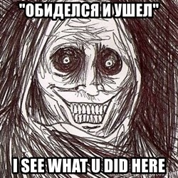 "Shadowlurker - ""обиделся и ушел"" i see what u did here"