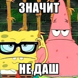 Serious Spongebob - значит не даш