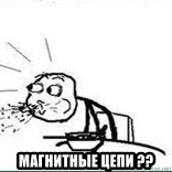 Cereal Guy Spit - Магнитные цепи ??