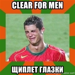 cristianoronaldo - clear for men щиплет глазки