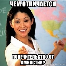 Unhelpful High School Teacher - Чем отличается попечительство от амнистии?