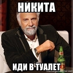 Dos Equis Guy gives advice - НИКИТА ИДИ В ТУАЛЕТ