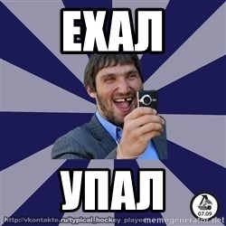 typical_hockey_player - ехал упал