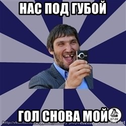 typical_hockey_player - Нас под губой ГОЛ сНОВа мой