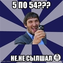 typical_hockey_player - 5 по 54??? не,не сылшал
