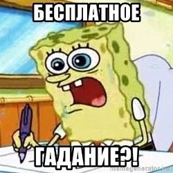Spongebob What I Learned In Boating School Is - бесплатное гадание?!