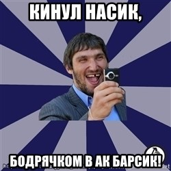 typical_hockey_player - кинул насик, БОДРЯЧКОМ В АК БАРСИК!