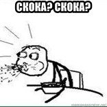Cereal Guy Spit - СКОКА? СКОКА?