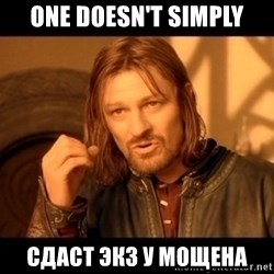Lord Of The Rings Boromir One Does Not Simply Mordor - One doesn't simply сдаст экз у мощена