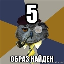 Art Professor Owl - 5 образ НАЙДЕН