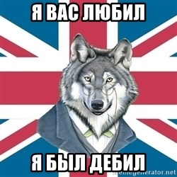 Sir Courage Wolf Esquire - Я вас любил Я был дебил