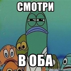 Serious Fish Spongebob - смотри в оба