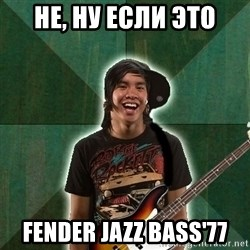 Progressive Bassist - не, ну если это fender jazz bass'77