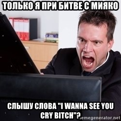 """Angry Computer User - только я при битве с мияко слышу слова """"i wanna see you cry bitch""""?"""