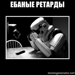 Sad Trooper - ЕБАНЫЕ РЕТАРДЫ