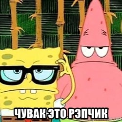 Serious Spongebob - чувак это рэпчик