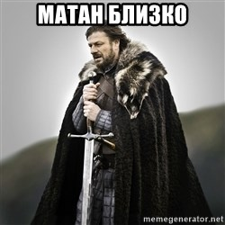 Game of Thrones - Матан близко